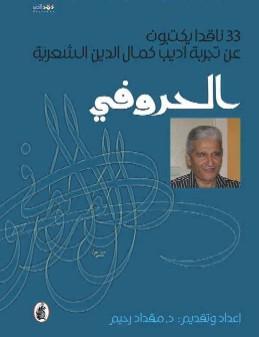 """""""الحروفي"""": كتاب عن تجربة أديب كمال الدين الشعرية"""