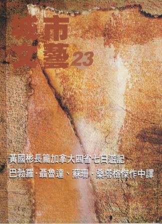 """مجلة """"أدب هونج كونج"""" عدد ديسمبر 2007"""