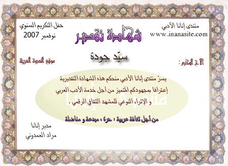 شهادة تكريم من منتدى إنانا للندوة العربية