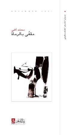"""""""مقفّى بالرُماة"""" للشاعر محمد لافي"""