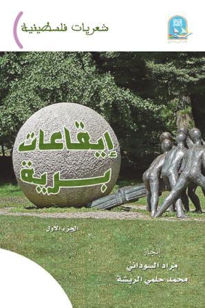 صدور أنطولوجيا شعراء فلسطين في جزئين بالجزائر